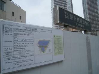 環境アセスメントが公示された東京機械製作所玉川製造所