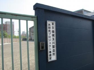 東京機械製作所玉川製造所再開発プロジェクト準備室の表札