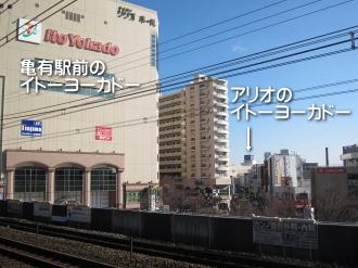 亀有駅前とアリオに併存するイトーヨーカドー