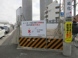 工事車両の進入禁止