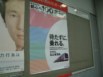 東急電鉄のJR新駅対抗PR