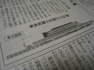 タウンニュース中原区版