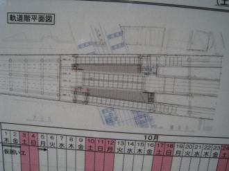 軌道階平面図