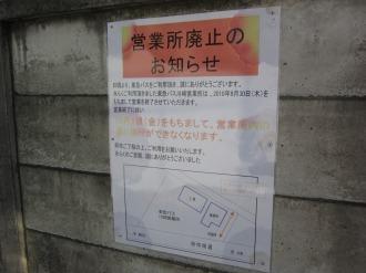 川崎営業所廃止のお知らせ
