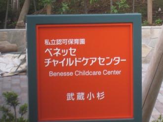 パークシティ武蔵小杉のベネッセチャイルドケアセンター