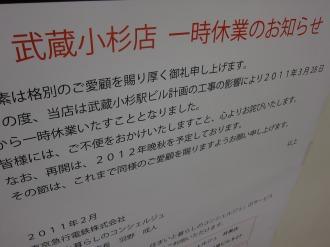 「東急電鉄 住まいと暮らしのコンシェルジュ」一時休業のお知らせ