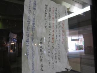 「京樽」閉店のお知らせ