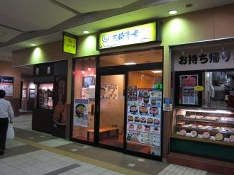 東急武蔵小杉駅構内の「三崎市場」