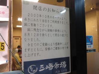 「三崎市場」閉店のお知らせ