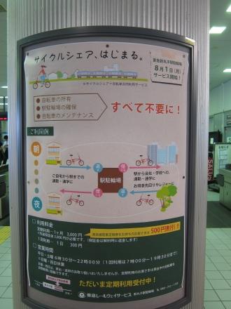 武蔵小杉駅構内の広告