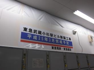 東急武蔵小杉駅ビル 2013年3月完成の告知