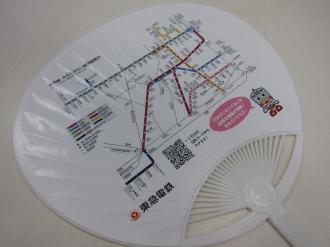 東急電鉄の団扇