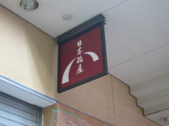 新たに設置された「日本橋屋」の看板