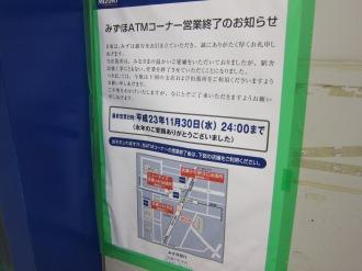 みずほ銀行ATM閉鎖のお知らせ