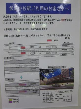 駅ビルへの階段およびエスカレーター設置工事のお知らせ