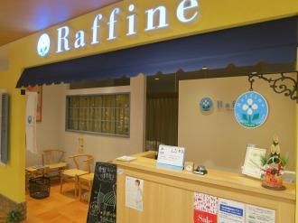 「ラフィネ」自由が丘店