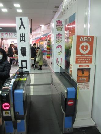 改札内会場への入口