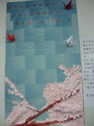 東急武蔵小杉駅からのメッセージ