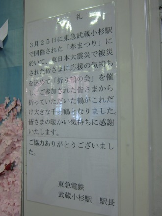 東急武蔵小杉駅長のメッセージ