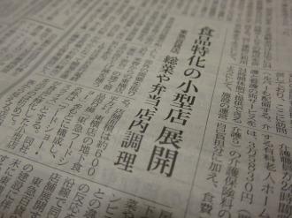 日本経済新聞の「フードショー スライス」の記事