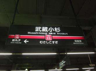 東横線の駅名表示