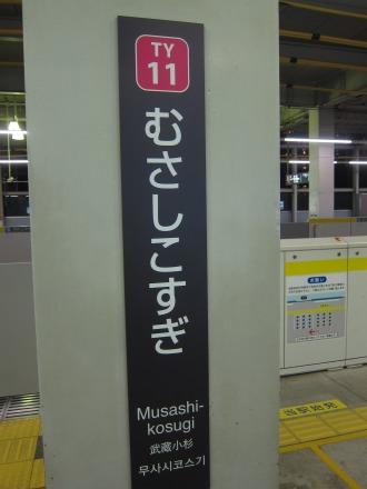 ホーム柱の駅名表示