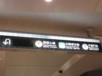 「東急東横線」が目隠しされた路線案内