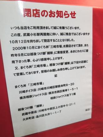 10月12日で閉店となる「越後つけめん維新」