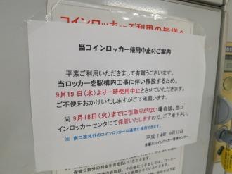 使用中止となった駅構内のロッカー