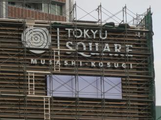 武蔵小杉東急スクエアの看板