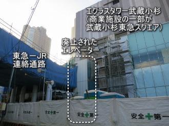 武蔵小杉駅の連絡通路と廃止になったエレベーター