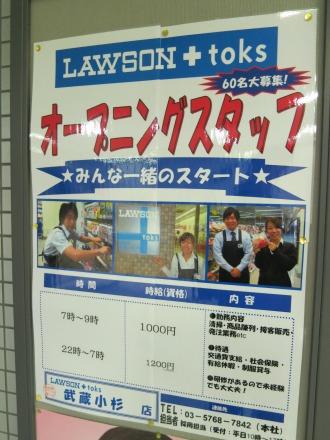 武蔵小杉東急スクエアの「LAWSON+toks」の求人告知