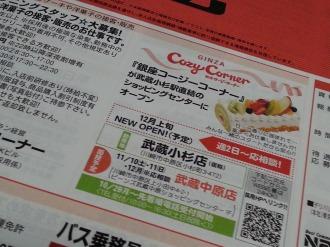武蔵小杉東急スクエアの「銀座コージーコーナー」の求人