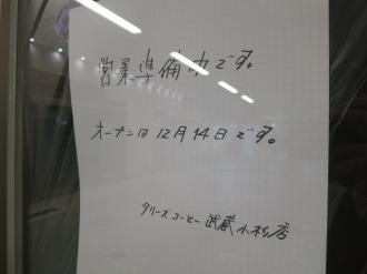 「タリーズコーヒー武蔵小杉店」のオープン告知