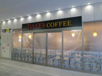 「タリーズコーヒー武蔵小杉店」