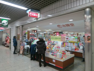 有隣堂川崎アゼリア店