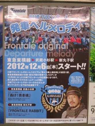 ホームに掲示された発車ベルのポスター