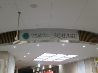 エクラスタワー方面の武蔵小杉東急スクエアの入口
