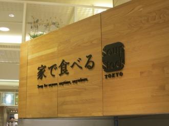 「家で食べるSoup Stock Tokyo渋谷ヒカリエShinQs店」
