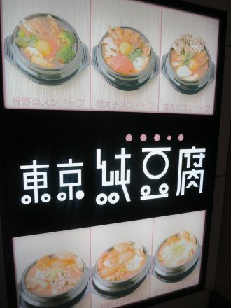 2013年2月頃を目途に閉店する2階の「東京純豆腐」