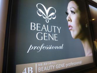 「BEAUTY GENE Professional」銀座店