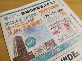武蔵小杉東急スクエア オープニングスタッフ募集の折込広告