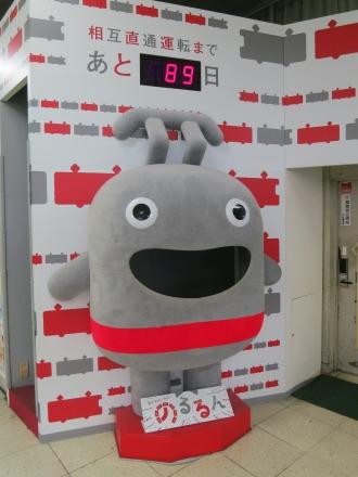 東横線渋谷駅の「のるるん」カウントダウン(昨年撮影)