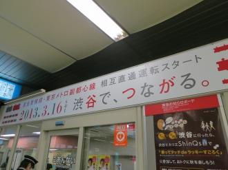 「2013.3.16 渋谷で、つながる。」