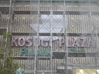 「KOSUGI PLAZA」の電飾看板
