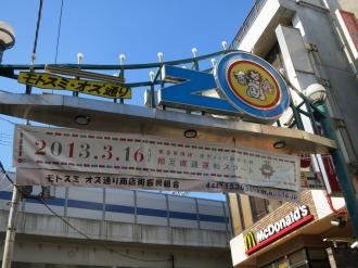 オズ通り商店街の横断幕