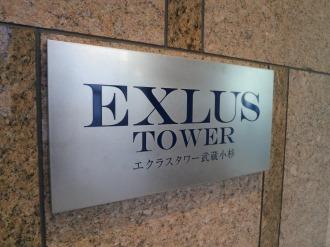 エクラスタワー武蔵小杉のエントランス