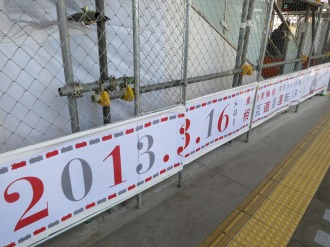 2013年3月16日の副都心線直通のPR