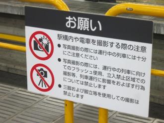 駅構内や電車を撮影する際の注意