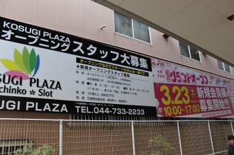 「KOSUGI PLAZA」旧店舗の告知